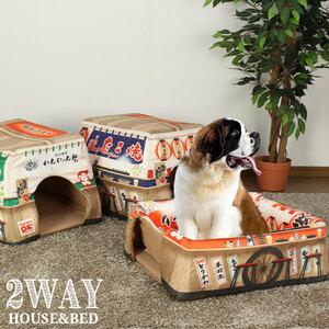ペットベッド 屋台 ペットハウス 2WAY おもしろ 小型犬 猫 小動物 犬 ペットソファ 面白い SNS 映え ペット用品 たこ焼き M5-MGKKM00006TK