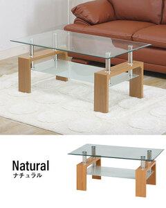 テーブル ガラス センターテーブル 100cm ガラステーブル ナチュラル M5-MGKFGB0642NA