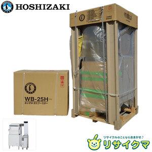 【新品】D▼未使用 未開封 ホシザキ 業務用 食器洗浄 食洗機 ドアタイプ ブースター付 都市ガス 2018 JWE-680B-HP-SG2 WB-25H-HP2S(15610)
