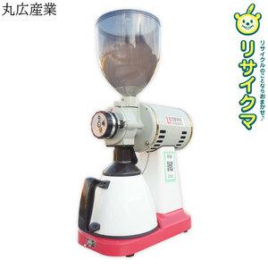 【中古】M▽丸広産業 業務用 コーヒーミル 卓上 100V (23563)