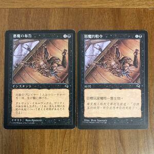 ◆MTG TMP 悪魔の布告 Diabolic Edict 日本語1枚・中国語1枚