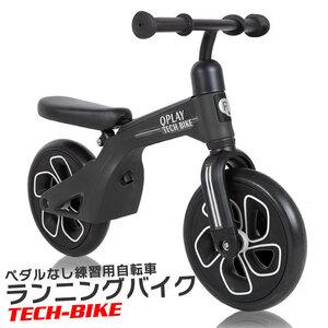 [ペダルなし 子供用自転車 Q play TECH BIKE ブラック] バランス キック バイク ランニングバイク 軽量 キッズバイク