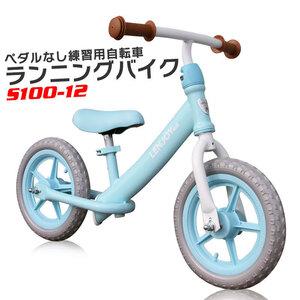 [ペダルなし 子供用自転車 S100-12 ライトブルー] バランス キック バイク ランニングバイク 軽量 キッズバイク 2歳 3歳 4歳 5歳