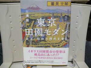 7▲送料0▲東京田園モダン 三浦展 定価¥1600