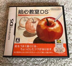 【DS】 絵心教室DS 取扱説明書付 送料無料 任天堂DSソフト