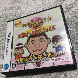 「平成教育委員会DS 全国統一模試スペシャル」説明書付 DSソフト