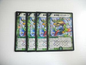 BK1【デュエルマスターズ】緑神龍バグナボーン 4枚セット ベリーレア 即決