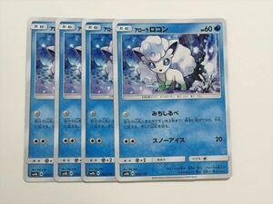 V41【ポケモン カード】 SM8b アローラロコン みちしるべ 4枚セット 即決