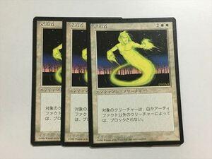 C36【MTG マジック・ザ・ギャザリング】 求道者 3枚セット 日本語 黒枠