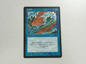 C1【MTG マジック・ザ・ギャザリング】青霊破/Blue Elemental Blast 黒枠 日本語