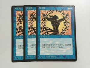 C12【MTG マジック・ザ・ギャザリング】 呪文破 3枚セット 日本語 黒枠