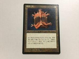 C67【MTG マジック・ザ・ギャザリング】珊瑚の兜/Coral Helm 4ED 茶R 日本語 黒枠