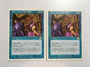 A159【MTG マジック・ザ・ギャザリング】ラト・ナムの図書館 2枚セット 即決