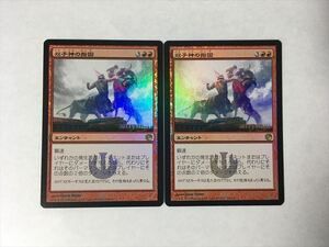 B65【MTG マジック・ザ・ギャザリング】双子神の指図 2枚セット Foil ホイル