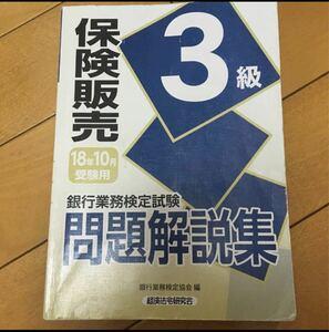 銀行業務検定 保険販売3級