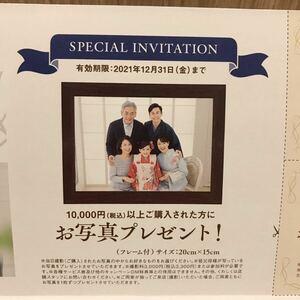スタジオアリス 10000円以上ご購入された方に祖父母様が写っているお写真プレゼント券 (フレーム付 20cm×15cm) 2021年12月31日まで