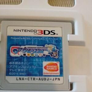 任天堂3DS ソフト アプリモンスターズ