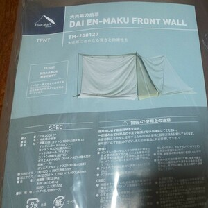【新品未開封】大炎幕の前幕/tent-Mark DESIGNS
