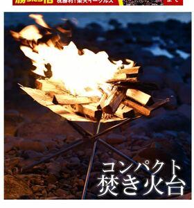ZELDNER 焚火 焚き火 収納袋付き キャンプ ソロキャンプ