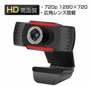 ウェブカメラ マイク内蔵 Webカメラ 720p