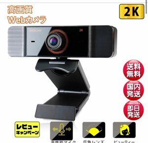 カメラ WEB カメラ 2k カメラ ウェブ カメラ マイク内蔵