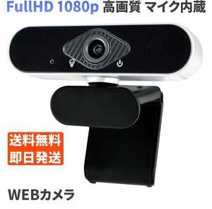 カメラ WEB カメラ 1080p カメラ ウェブ カメラ マイク内蔵