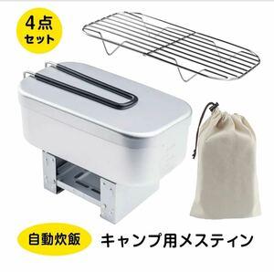 メスティン 網付き アルミ製飯盒 アウトドア専用3点セット