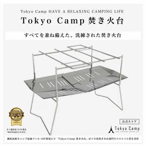 TokyoCamp 焚き火台 焚火台 軽量 ミニ 焚火 ソロ コンパク
