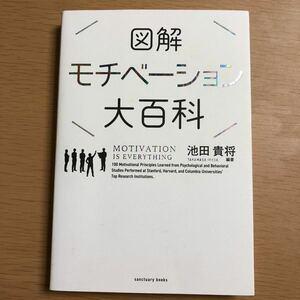 図解モチベーション大百科/池田貴将