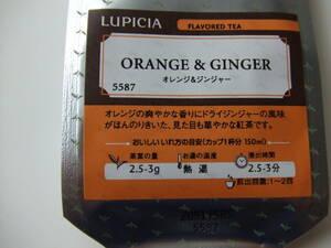LUPICIA*ルピシア*オレンジ&ジンジャー*50g*袋入*ORANGE&GINGER*新品未開封*お買い得*フレーバードティー*紅茶*