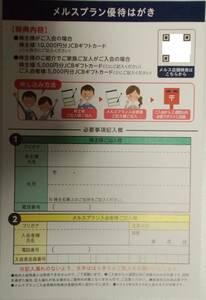 送料無料 メニコン 株主優待 メルスプラン優待ハガキ 2022年6月まで JCBギフトカード5000円相当 コンタクトレンズを使う方に