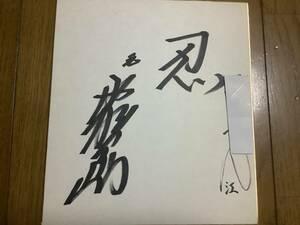 元大相撲力士「霧島」直筆サイン色紙