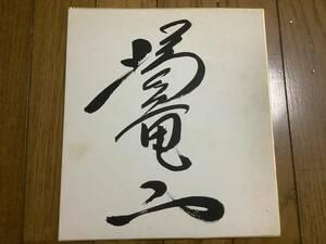 元大相撲力士小結「播竜山」直筆サイン色紙