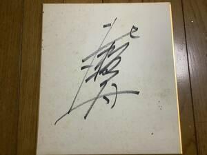 元大相撲力士関脇「北瀬海」直筆サイン色紙