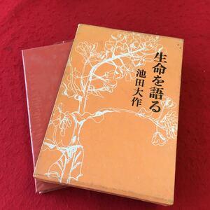 i1-022 生命を語る 第3巻 池田大作著 潮出版社 昭和49年3月25日初版発行 ※商品説明もご確認下さい※1