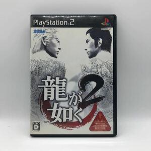 龍が如く 2 PS2 中古 ソフト 動作確認済み 説明書付属 匿名ネコポス 送料無料 返品可