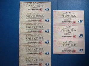 JR西日本ホテルズ 宿泊割引券・レストラン割引券