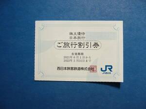 日本旅行 ご旅行割引券