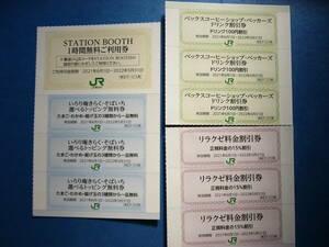 JR東日本駅内施設等 無料・割引券