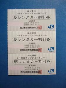 JR西日本レンタカー割引券
