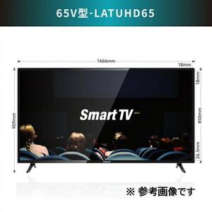 【未開封・未使用】 2021年モデル スマートテレビ SmartTV 65V型 4K対応 LATUHD65(N0601_12_450)