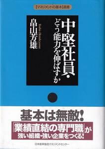 【マネジメントの基本】選書中堅社員・どう能力を伸ばすか(「マネジメントの基本」選書) 畠山 芳雄(著)