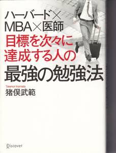ハーバード×MBA×医師 目標を次々に達成する人の最強の勉強法 猪俣 武範 (著)