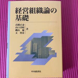 経営組織論の基礎/高橋正泰 〔ほか〕 著