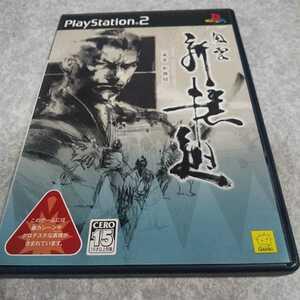 PS2【風雲・新選組】2004年ゲンキ ※暴力・グロテスクシーンあり [送料無料]返金保証あり