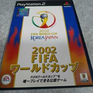 PS2【2002FIFAワールドカップ=KOREAJAPAN】EAスポーツ [送料無料]返金保証あり