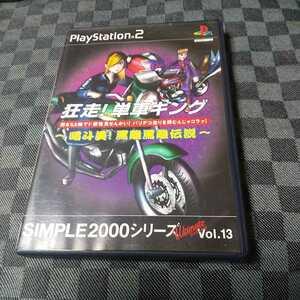 PS2【狂走!単車キング】タムソフト 送料無料    ※返金保証あり