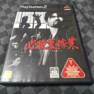 PS2【必殺裏稼業】ゲンキソフト 送料無料 ※返金保証あり 注意)暴力・グロテスクシーンあり