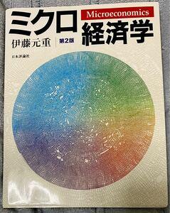 ミクロ経済学 伊藤元重
