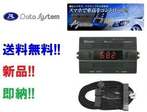 データシステム エアサスコントローラー LS460/LS460L前期 H18.9~H21.10/H20.9~H21.10 ASR682-a+H-087G Androidスマホで車高調整